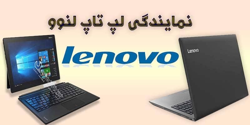 نمیندگی لپ تاپ لنوو