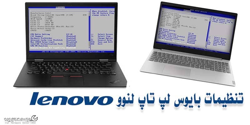 تنظیمات بایوس لپ تاپ لنوو