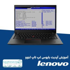 آموزش آپدیت بایوس لپ تاپ لنوو