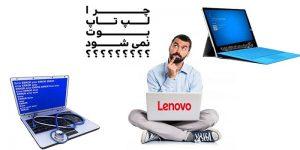 دلیل بوت نشدن لپ تاپ لنوو