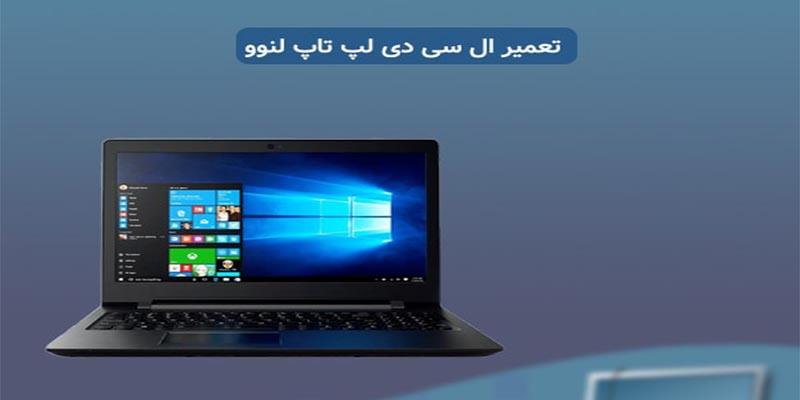 تعمیر ال سی دی لپ تاپ لنوو