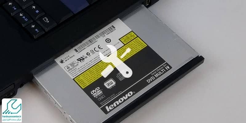 تعمیر دی وی دی رایتر لپ تاپ لنوو